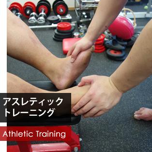 アスレティックトレーニング