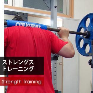 ストレングストレーニング