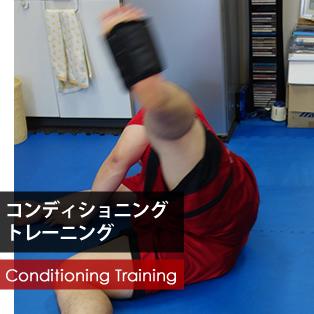コンディショニングトレーニング